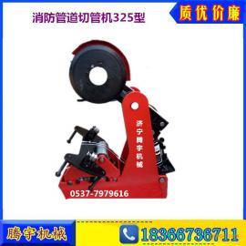 山东腾宇机械TYQG-273切管机 无毛刺消防镀锌管电动液压切管机
