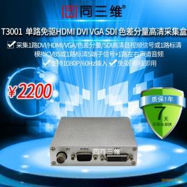 同三维T3001 USB3.0外置高清音视频采集盒卡SDI VGA HDMI DVI