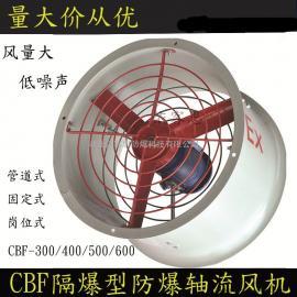 BT-35/CBF-400/0.37KW防爆工业排风扇/防爆轴流风机/防爆换气扇