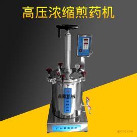 高压密闭式煎药机 医院药店诊所专用不锈钢全自动煎药机