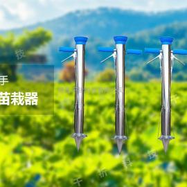 不锈钢栽苗器 蔬菜移栽机 烟叶种植器移栽定植器苗栽器秒栽器
