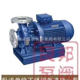 永嘉良邦ISWH型卧式单级不锈钢管道离心泵
