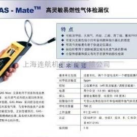 GAS 气体检漏仪