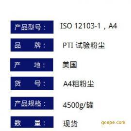 ISO12103-1 A4粗粉美��PTI��粉�m