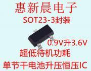 1.5V升3.6V 单节干电池升压恒压IC