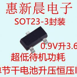 0.9V升3.6V 单节干电池无线键盘升压恒压IC