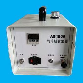 气溶胶发生器AG1800产品资讯