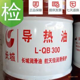 长城LQB300导热油|工业级热传导油|现货直供