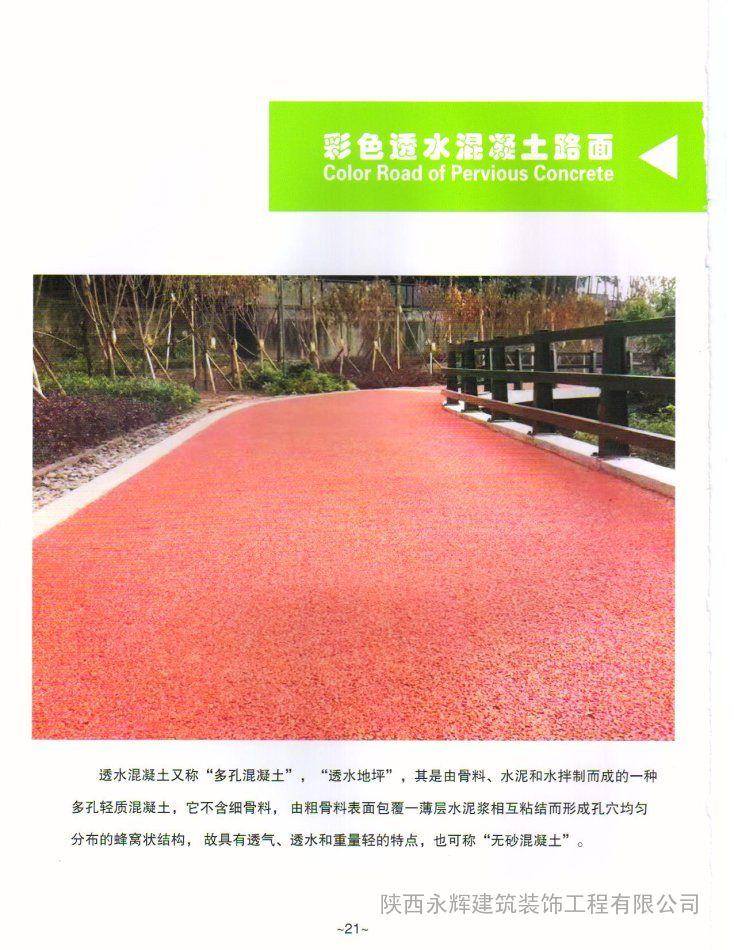 陕西西安彩色路面西安陶瓷颗粒防滑路面地坪防滑耐磨