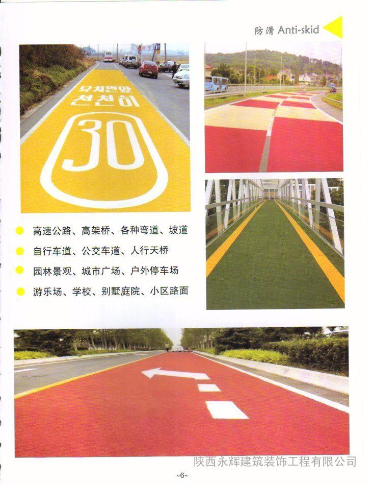 陕西西安市彩色路面地坪西安环氧自流平陶瓷颗粒防滑路面