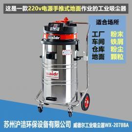 浙江厂房用吸灰机器威德尔WX2078B强吸力工业吸尘器