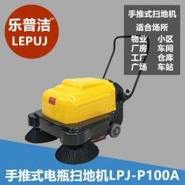 扫吸洒水三合一扫地机乐普洁LPJ-P100A物业用电动扫地机