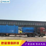 PL洗车废水 洗车污水处理设备 专业污水处理设备厂家