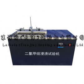 二氯甲烷浸渍试验机 塑料管材浸渍试验仪价格