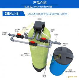 2吨锅炉软化水设备厂家直销 售后保修