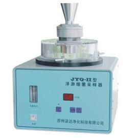 狭缝式浮游细菌采样器JYQ-II