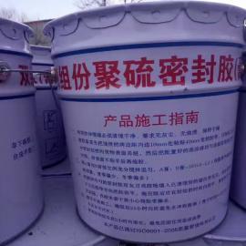 北京聚硫建筑密封膏厂家、双组份聚硫密封胶