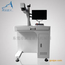 广州澜速塑胶打标寿命长激光打标机生产