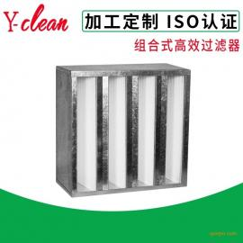 w型亚高效空气过滤器/组合式高效过滤器/大风量密摺式高效过滤器