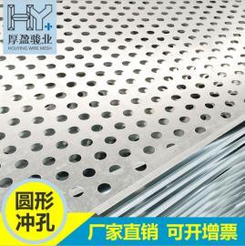 加工圆孔网铝洞洞板冲孔网冲孔板金属板网板洞孔板钢板冲孔网