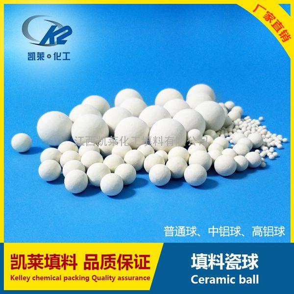 供应99%高铝/中铝瓷球,惰性氧化铝填料支撑球填料瓷球