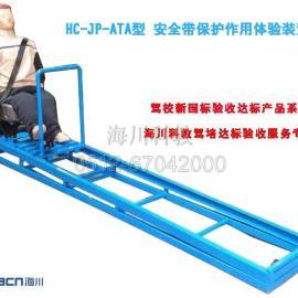 HC-JP-ATA型 车辆安全带保护作用体验装置
