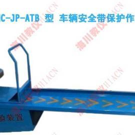 车辆安全带保护作用体验装置 HC-JP-ATB型