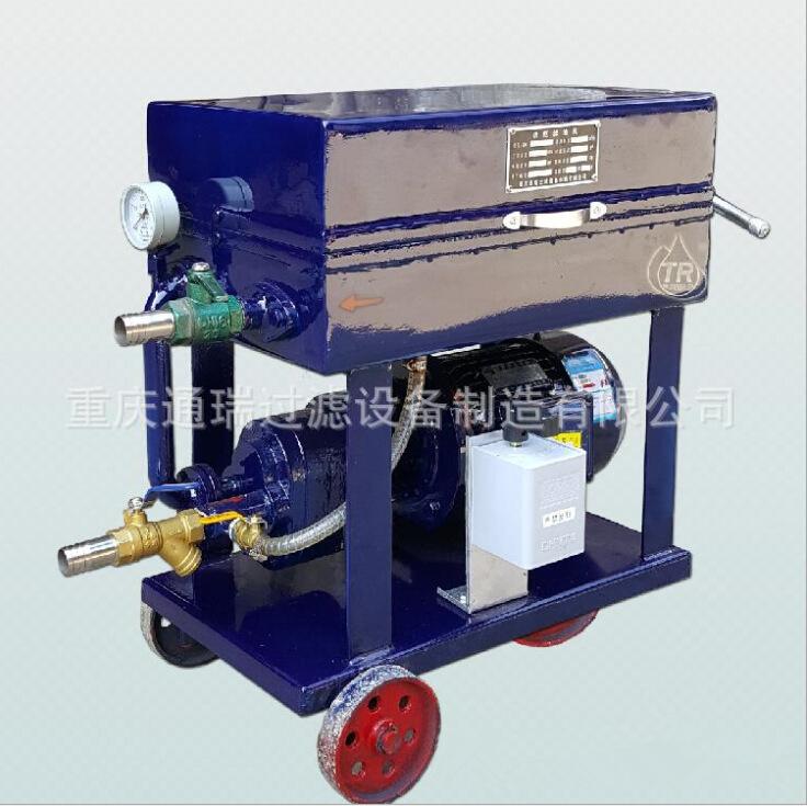 TR通瑞牌滤纸式滤油机、板式过滤机