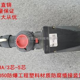 BCZ8050-16-3芯防爆防腐插接装置/全塑防爆插座/防腐插头/连接器