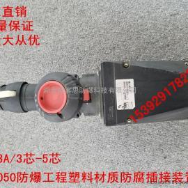 BCZ8050-32-3芯防爆防腐插接装置/工程塑料防爆插座/防爆连接器