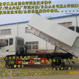 10吨污泥运输车-污水处理厂10立方12立方污泥运输车(清运车)