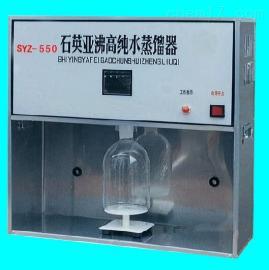 SYZ-550,SYZ-B石英亚沸高纯水蒸馏器