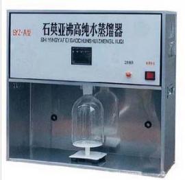 SYZ-120/SYZ-A石英亚沸蒸馏器