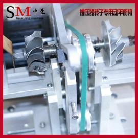 上海申曼动平衡机增压器转子专用平衡机、动平衡机
