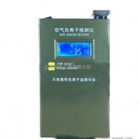 负离子测量仪器 便携式空气负离子测试仪
