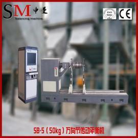 上海申曼动平衡机SB-5(50kg万向轴平衡机 离心风叶专用平衡机