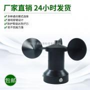 PY-FS01 风速传感器