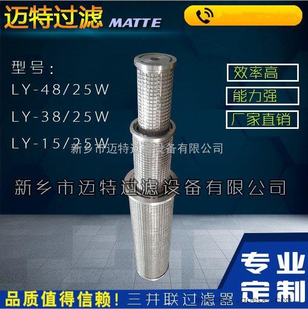 三并联不锈钢润滑油滤芯LY-48/25W、LY-15/25W、LY-38/25W