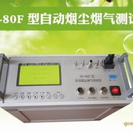 XA-80F型智能烟尘烟气测试仪