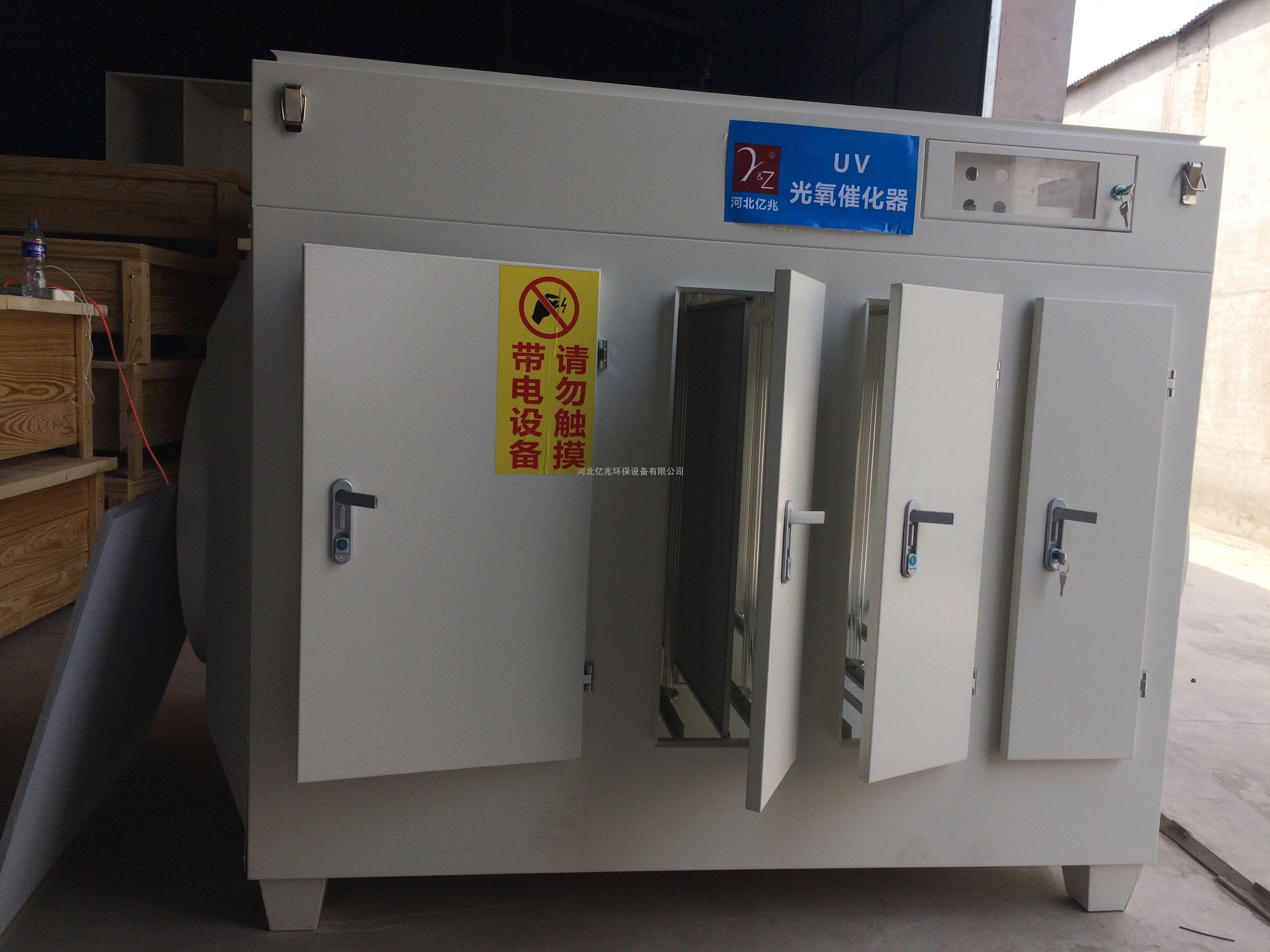 15000风量UV光催化废气处理设备UV光氧设备