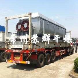 发酵饲料专用节能桨叶干燥机,专业的发酵饲料烘干机生产厂家