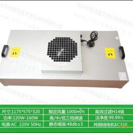 FFU空气净化器 百级层流罩 风机过滤单元 FFU过滤器 无尘工作台