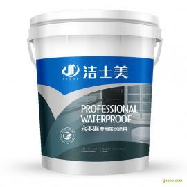 永不漏防水漆涂料 建筑防水涂料 环保水性防水漆 快速干燥