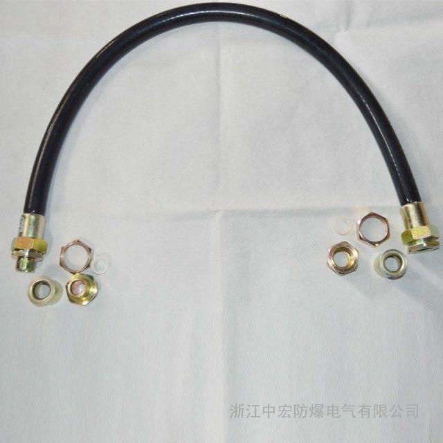 防爆挠性连接管 防爆橡胶软管