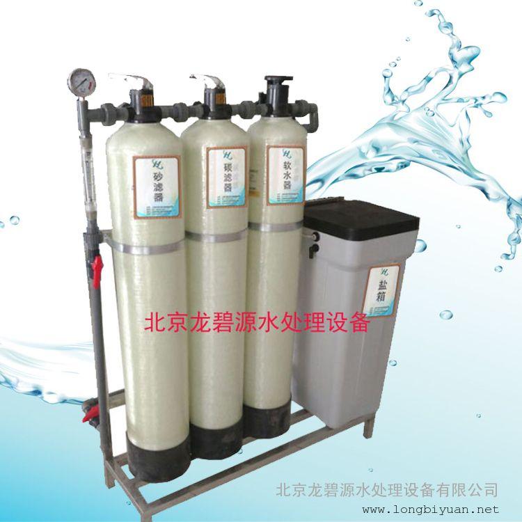 1吨_全自动_软化水设备_空调软化_锅炉软化_家用反渗透_净水设备