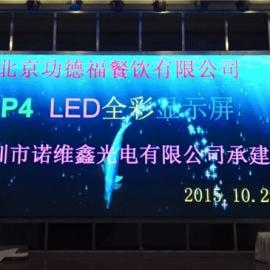 龙凤喜事舞台P4LED高清显示屏婚庆屏定制价格