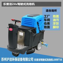 乐普洁L80BT56张家港机械车间刮油污地面吸水拖干工业洗地机