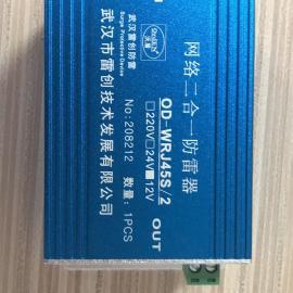 网络摄像机防雷器OD-WRJ45S/2,网络电源二合一防雷模块