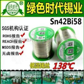 无铅环保低温锡线生产厂家,锡铋合金sn42bi58熔点138