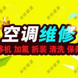 大兴黄村空调维修 移机 加氟 清洗 收售新旧空调